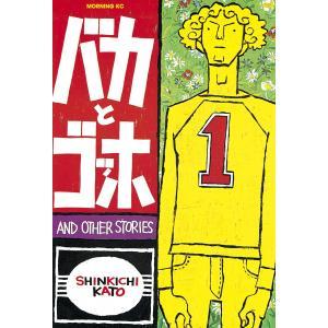 【初回50%OFFクーポン】バカとゴッホ (1) 電子書籍版 / 加藤伸吉|ebookjapan