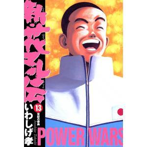新・花マル伝 (13) 電子書籍版 / いわしげ孝 ebookjapan