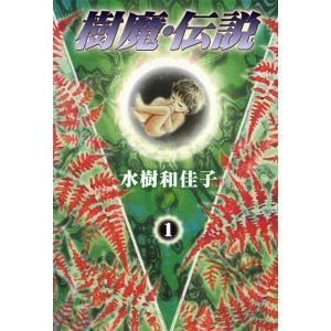 樹魔・伝説 (1) 電子書籍版 / 水樹和佳子|ebookjapan