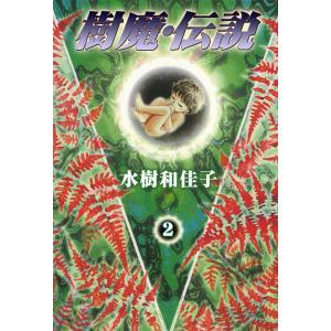 樹魔・伝説 (2) 電子書籍版 / 水樹和佳子 ebookjapan