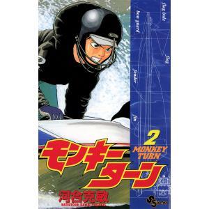 モンキーターン (2) 電子書籍版 / 河合克敏|ebookjapan