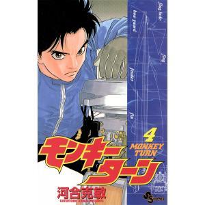 モンキーターン (4) 電子書籍版 / 河合克敏|ebookjapan