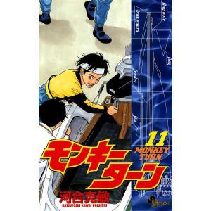 モンキーターン (11) 電子書籍版 / 河合克敏|ebookjapan