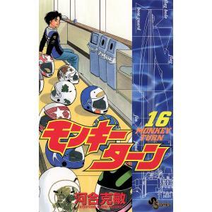モンキーターン (16) 電子書籍版 / 河合克敏|ebookjapan