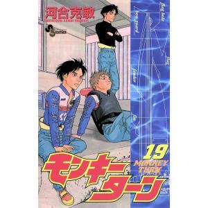モンキーターン (19) 電子書籍版 / 河合克敏|ebookjapan