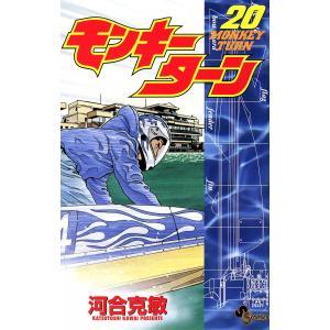 モンキーターン (20) 電子書籍版 / 河合克敏|ebookjapan