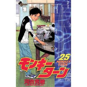 モンキーターン (25) 電子書籍版 / 河合克敏|ebookjapan