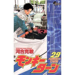 モンキーターン (29) 電子書籍版 / 河合克敏|ebookjapan