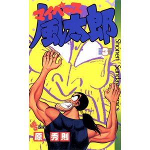 マイペース風太郎 (3) 電子書籍版 / 原秀則|ebookjapan