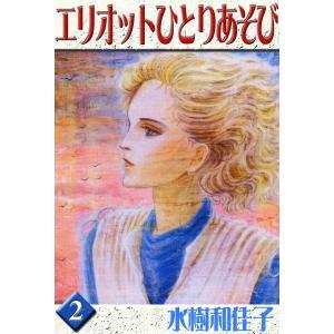 エリオットひとりあそび (2) 電子書籍版 / 水樹和佳子 ebookjapan