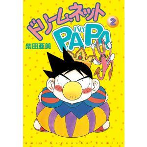 ドリームネットPAPA (2) 電子書籍版 / 柴田亜美|ebookjapan