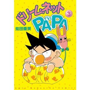 ドリームネットPAPA (3) 電子書籍版 / 柴田亜美|ebookjapan