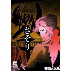 さそり (5) 電子書籍版 / 篠原とおる|ebookjapan