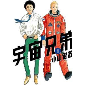 【初回50%OFFクーポン】宇宙兄弟 (1) 電子書籍版 / 小山宙哉|ebookjapan