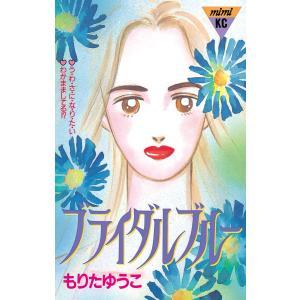 ブライダルブルー 電子書籍版 / もりたゆうこ|ebookjapan