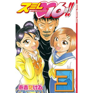 スミレ16歳!! (3) 電子書籍版 / 永吉たける ebookjapan