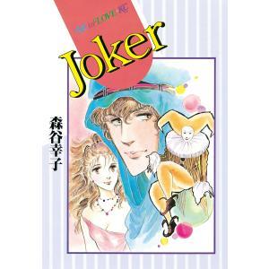 Joker 電子書籍版 / 森谷幸子 ebookjapan