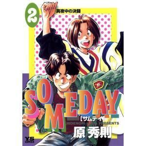 SOMEDAY (2) 電子書籍版 / 原秀則|ebookjapan