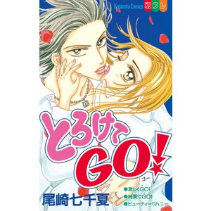 とろけてGO! 電子書籍版 / 尾崎七千夏 ebookjapan