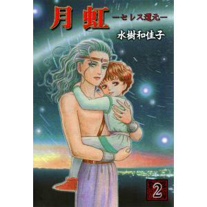 月虹―セレス還元― (2) 電子書籍版 / 水樹和佳子 ebookjapan