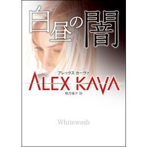 白昼の闇 電子書籍版 / アレックス・カーヴァ 翻訳:駒月雅子|ebookjapan