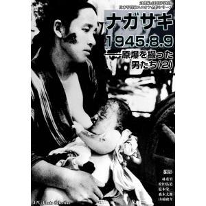 ナガサキ 1945.8.9――原爆を撮った男たち (2) 電子書籍版 / 山端庸介 松本栄一 林重男 他2名 ebookjapan