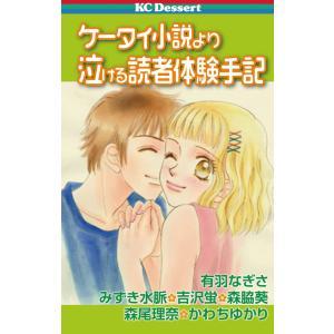 【初回50%OFFクーポン】ケータイ小説より泣ける読者体験手記 電子書籍版 / デザート アンソロジー|ebookjapan