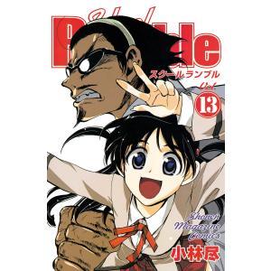 【初回50%OFFクーポン】School Rumble (13) 電子書籍版 / 小林尽|ebookjapan
