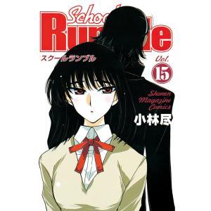 【初回50%OFFクーポン】School Rumble (15) 電子書籍版 / 小林尽|ebookjapan