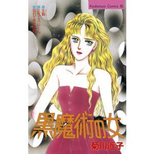 黒魔術の女 電子書籍版 / 菊川近子|ebookjapan