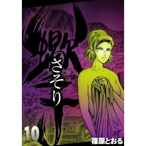 さそり (10) 電子書籍版 / 篠原とおる|ebookjapan