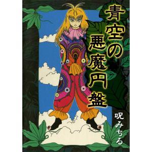 青空の悪魔円盤 電子書籍版 / 呪みちる|ebookjapan