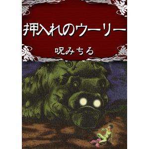 押入れのウーリー 電子書籍版 / 呪みちる|ebookjapan