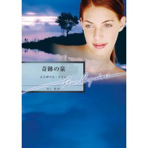 奇跡の泉 電子書籍版 / エリザベス・メイン 翻訳:井上碧|ebookjapan