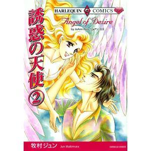 誘惑の天使 (2) 電子書籍版 / 牧村ジュン 原作:ジョアン・ロス|ebookjapan