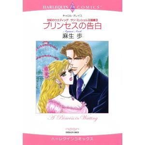 プリンセスの告白 電子書籍版 / 麻生歩 原作:キャロル・グレイス|ebookjapan