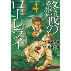 終戦のローレライ (4) 電子書籍版 / 原作:福井晴敏 漫画:虎哉孝征 ebookjapan