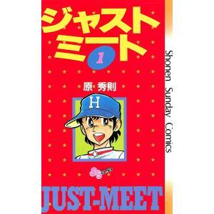 ジャストミート (1) 電子書籍版 / 原秀則|ebookjapan