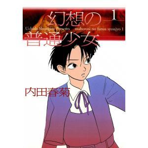 【初回50%OFFクーポン】幻想の普通少女 (1) 電子書籍版 / 内田春菊