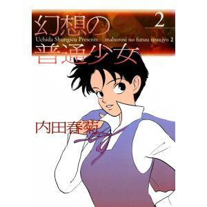 【初回50%OFFクーポン】幻想の普通少女 (2) 電子書籍版 / 内田春菊