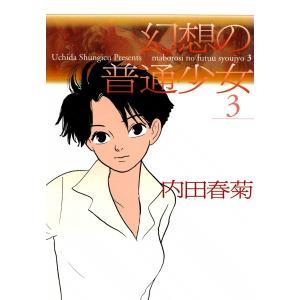 【初回50%OFFクーポン】幻想の普通少女 (3) 電子書籍版 / 内田春菊