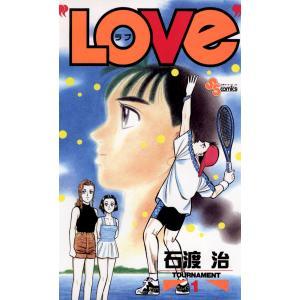 LOVe (1) 電子書籍版 / 石渡治|ebookjapan