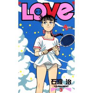 LOVe (3) 電子書籍版 / 石渡治|ebookjapan