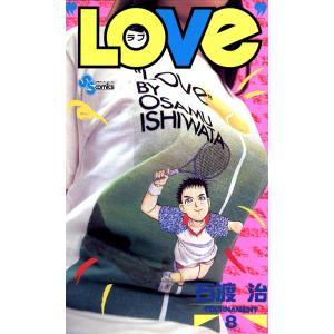 LOVe (8) 電子書籍版 / 石渡治|ebookjapan