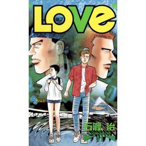 LOVe (11) 電子書籍版 / 石渡治|ebookjapan