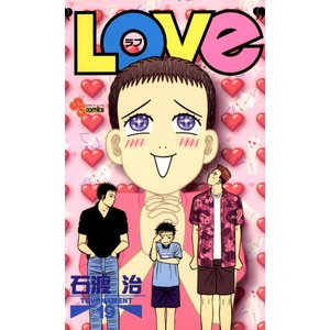 LOVe (19) 電子書籍版 / 石渡治|ebookjapan