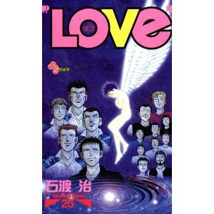 LOVe (25) 電子書籍版 / 石渡治|ebookjapan