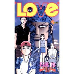 LOVe (29) 電子書籍版 / 石渡治|ebookjapan