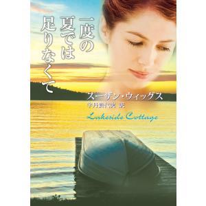一度の夏では足りなくて 電子書籍版 / スーザン・ウィッグス 翻訳:宇丹貴代実|ebookjapan