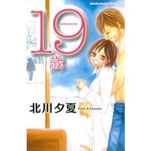 【初回50%OFFクーポン】19歳 電子書籍版 / 北川夕夏 ebookjapan